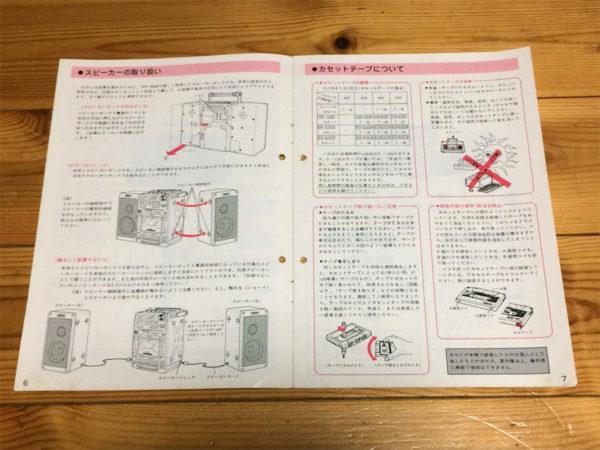日立パディスコ9050 (TRK-9050)の取扱説明書の中身その2