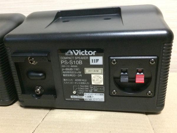 ビクター PS-S10Bの背面の画像