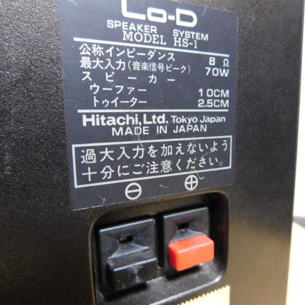 Lo-D鈍器系スピーカー・HS-1の背面