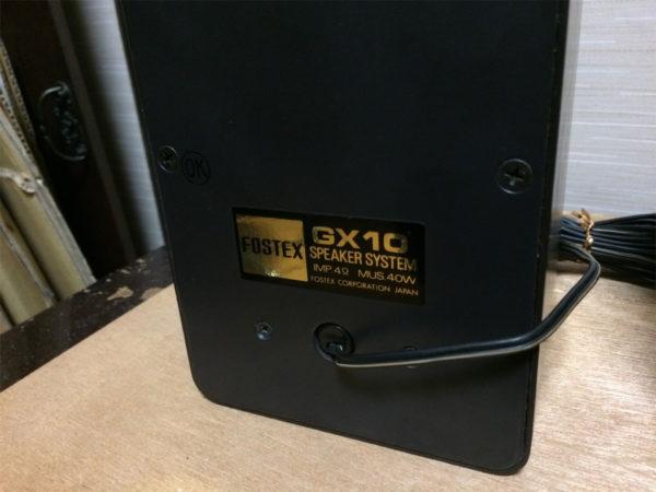 フォステックス・GX10の画像、背面の直付けケーブル