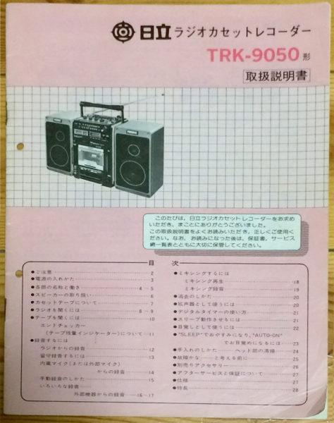 日立パディスコ9050 (TRK-9050)の取扱説明書