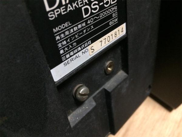 ダイヤトーン・DS-5Bの画像、ターミナル部分