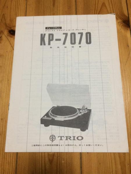 TRIO KP-7070のマニュアル-表紙