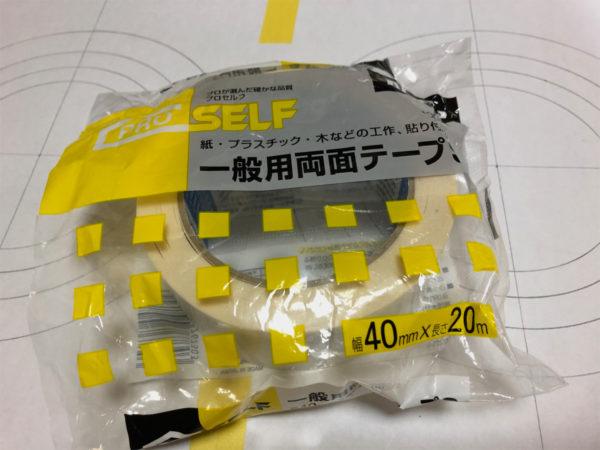 スピーカーエッジの作り方、使用する両面テープ