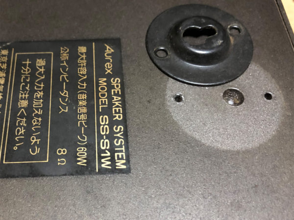 Aurex/オーレックス SS-S1Wの掃除・その1