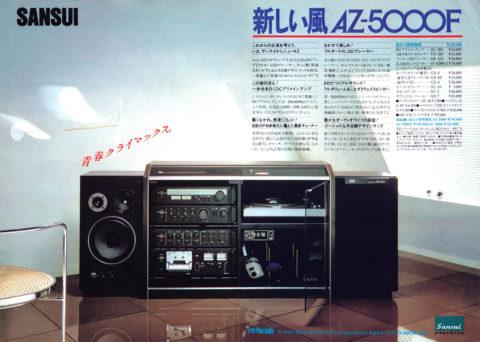 サンスイAZ-5000F