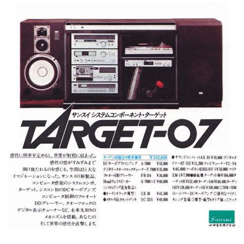 サンスイ・TARGET-07