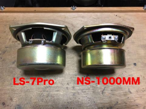 NS-1000MM、LS-7 Proのウーファー換装・その3