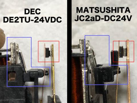 YAMAHA AX-1200スピーカーリレー・松下/MATSUSHITA・JC2aD 24VDCとDEC DE2TU 24VDCの比較