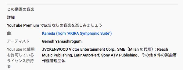 YouTubeの使用楽曲の権利者表示