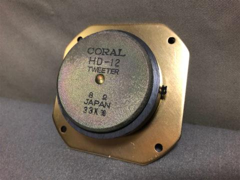 CORAL/コーラル EX-101のハードドームツイーターその2