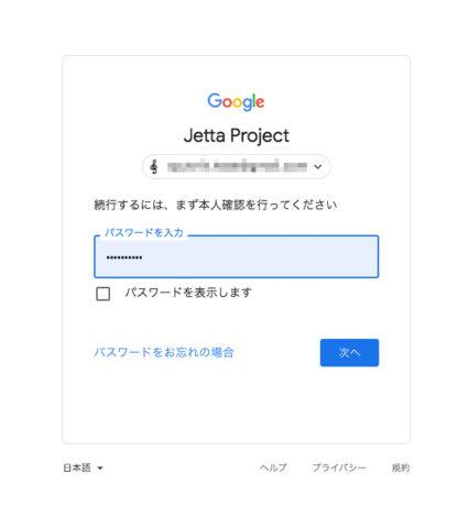 Google Adsense、税務情報の入力