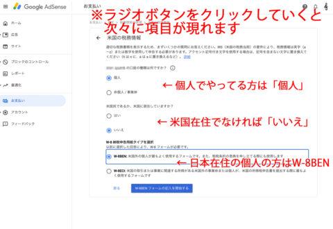 Google Adsense税務情報/W-8BENの入力と申請@日本・その2