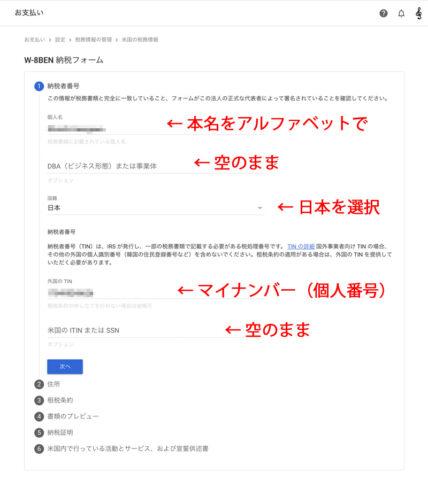 Google Adsense税務情報/W-8BENの入力と申請@日本・その3