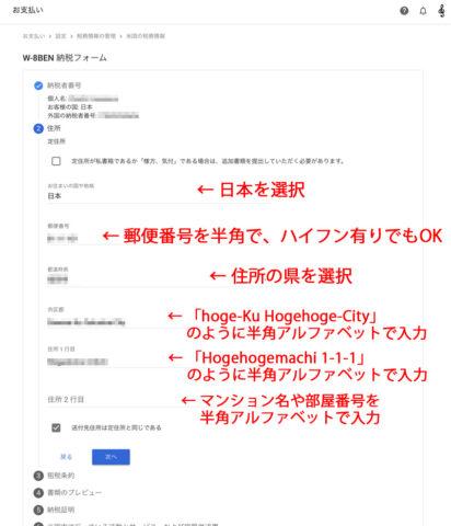 Google Adsense税務情報/W-8BENの入力と申請@日本・その4