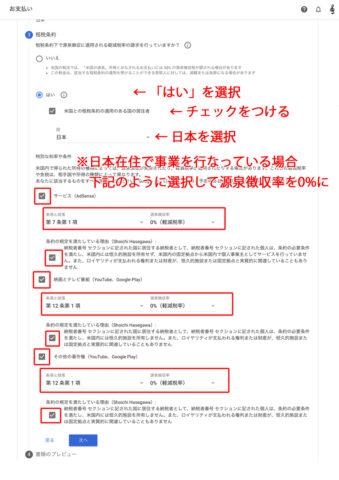 Google Adsense税務情報/W-8BENの入力と申請@日本・その5