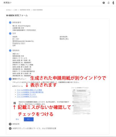 Google Adsense税務情報/W-8BENの入力と申請@日本・その6
