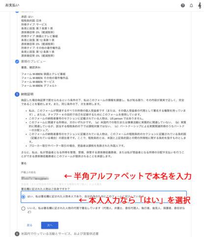 Google Adsense税務情報/W-8BENの入力と申請@日本・その7