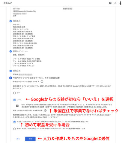 Google Adsense税務情報/W-8BENの入力と申請@日本・その8