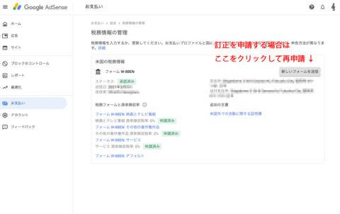 Google Adsense税務情報/W-8BENの入力と申請@日本・その9