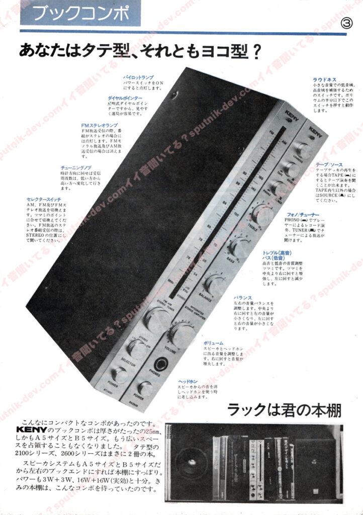 KENY・SOUND SHACK/ケニー・サウンドシャックカタログ・3ページ目