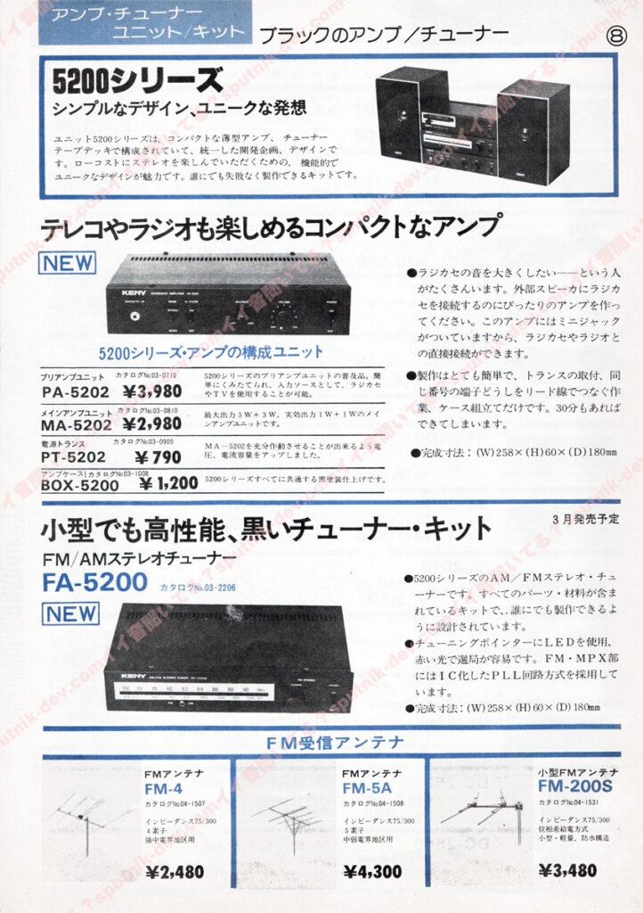 KENY・SOUND SHACK/ケニー・サウンドシャックカタログ・8ページ目