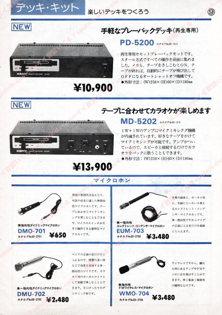 KENY・SOUND SHACK/ケニー・サウンドシャックカタログ・9ページ目