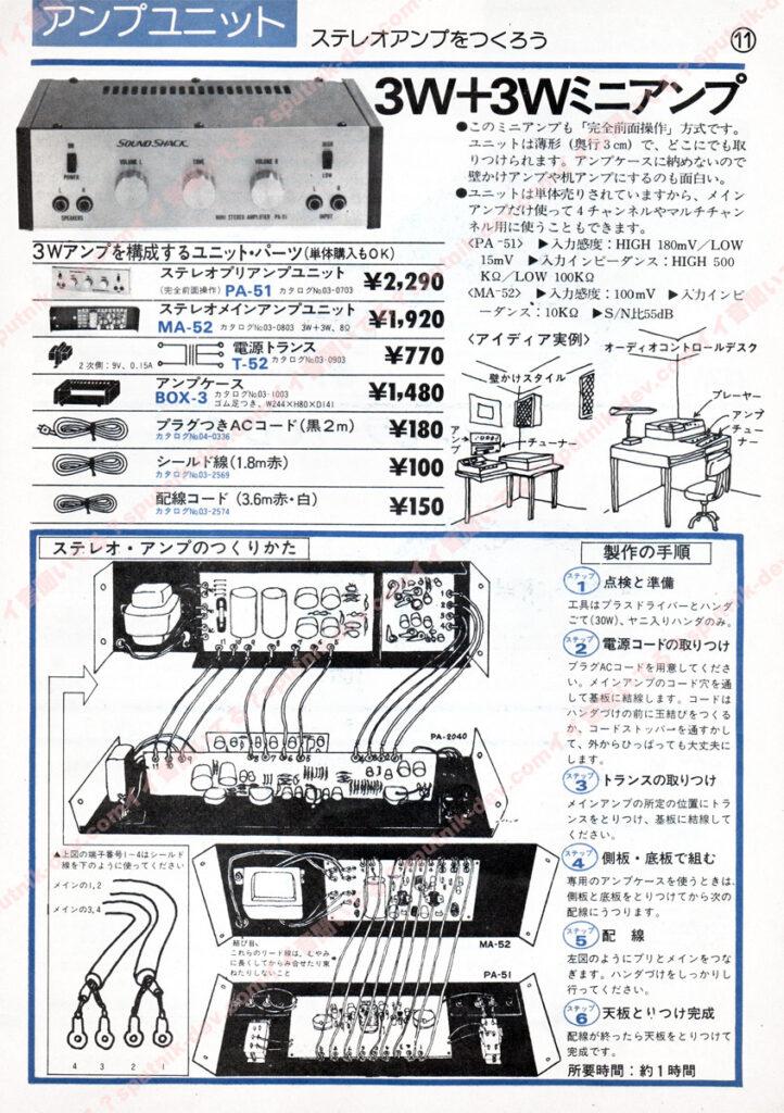 KENY・SOUND SHACK/ケニー・サウンドシャックカタログ・11ページ目