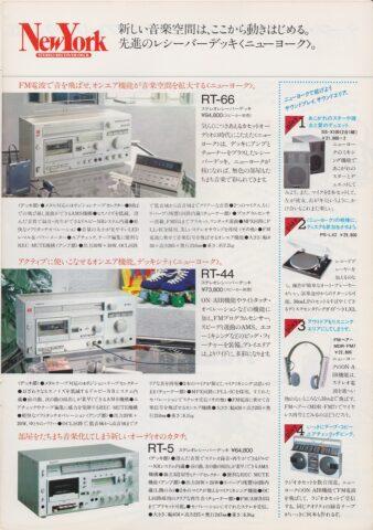 SONY SS-X100とNew YorkミニコンポとRTシリーズ